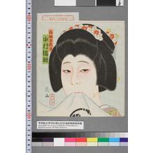 花山: 「白拍子花子 中村福助」 - 演劇博物館デジタル