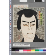 花山: 「定九郎 市川左団次」 - Waseda University Theatre Museum