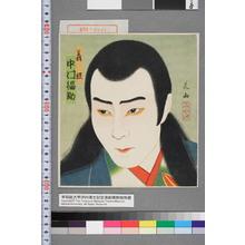 花山: 「義経 中村福助」 - 演劇博物館デジタル