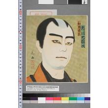 花山: 「和尚吉三 市川左団次」 - Waseda University Theatre Museum
