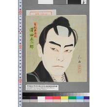 花山: 「月形半平太 沢田正二郎」 - 演劇博物館デジタル