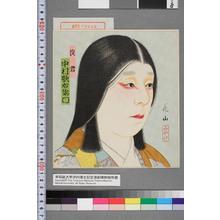 花山: 「淀君 中村歌右衛門」 - Waseda University Theatre Museum