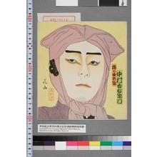 花山: 「梅の由兵衛 中村吉右衛門」 - Waseda University Theatre Museum
