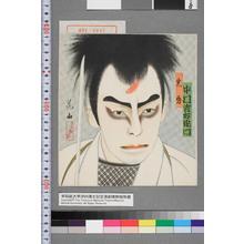 花山: 「光秀 中村吉右衛門」 - 演劇博物館デジタル