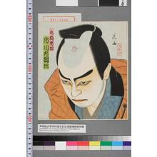 花山: 「丸橋忠弥 市川左団次」 - 演劇博物館デジタル