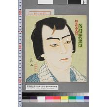 花山: 「切られ与三郎 市村羽左衛門」 - Waseda University Theatre Museum