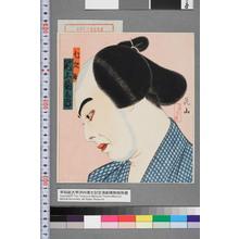 花山: 「七之助 尾上菊五郎」 - 演劇博物館デジタル