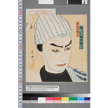 花山: 「お祭佐七 市村羽左衛門」 - 演劇博物館デジタル