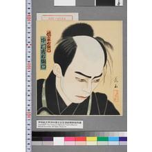 花山: 「鳩の平右衛門 中村吉右衛門」 - 演劇博物館デジタル