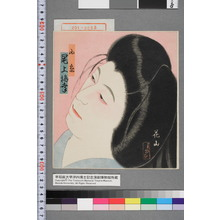 花山: 「小糸 尾上梅幸」 - Waseda University Theatre Museum