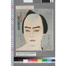 花山: 「魚屋宗五郎 尾上菊五郎」 - Waseda University Theatre Museum