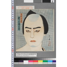花山: 「魚屋宗五郎 尾上菊五郎」 - 演劇博物館デジタル
