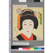 花山: 「お七 尾上栄三郎」 - Waseda University Theatre Museum