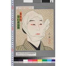 花山: 「治兵衛 中村雁治郎」 - Waseda University Theatre Museum