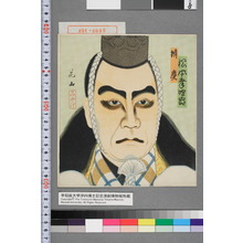 花山: 「弁慶 松本幸四郎」 - 演劇博物館デジタル