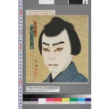 花山: 「お坊吉三 中村吉右衛門」 - Waseda University Theatre Museum