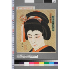 花山: 「お嬢吉三 市村羽左衛門」 - Waseda University Theatre Museum