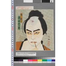 花山: 「間新六 沢田正二郎」 - 演劇博物館デジタル