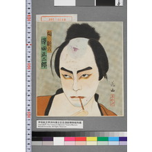 花山: 「間新六 沢田正二郎」 - Waseda University Theatre Museum