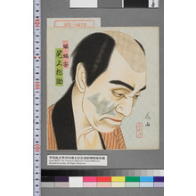 花山: 「蝙蝠安 尾上松助」 - Waseda University Theatre Museum