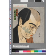 紫光: 「蝙蝠安 尾上松助」 - Waseda University Theatre Museum