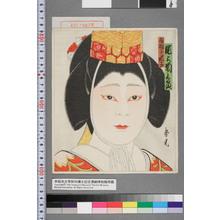 紫光: 「白拍子花子 尾上菊五郎」 - Waseda University Theatre Museum