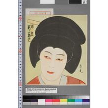 紫光: 「浦里 尾上梅幸」 - Waseda University Theatre Museum