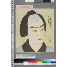 紫光: 「時次郎 市村羽左衛門」 - Waseda University Theatre Museum