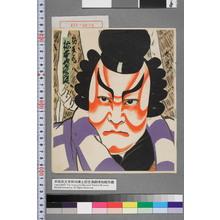 紫光: 「梅王丸 松本幸四郎」 - Waseda University Theatre Museum