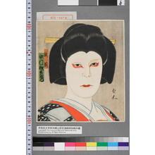 紫光: 「政岡 中村歌右衛門」 - Waseda University Theatre Museum