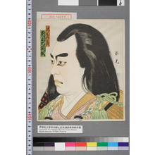 紫光: 「池田丹後 市川左団次」 - 演劇博物館デジタル