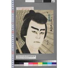 紫光: 「定九郎 市川左団次」 - Waseda University Theatre Museum