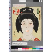 紫光: 「京人形 中村福助」 - 演劇博物館デジタル