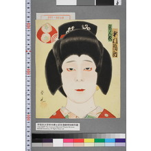 紫光: 「京人形 中村福助」 - Waseda University Theatre Museum