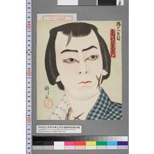 柳紅: 「与三郎 市村羽左衛門」 - Waseda University Theatre Museum