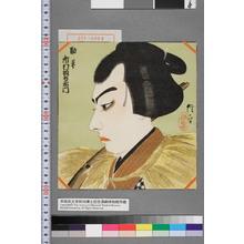 信方: 「勘平 市村羽左衛門」 - 演劇博物館デジタル