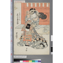 Utagawa Toyokuni I: 「三浦やのあげ巻 尾上菊五郎」 - Waseda University Theatre Museum