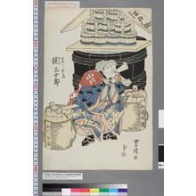 Utagawa Toyokuni I: 「白酒うり新兵衛 関三十郎」 - Waseda University Theatre Museum