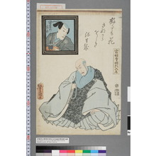 Utagawa Kunisada: 「源左衛門常世」「最明寺時頼入道」 - Waseda University Theatre Museum