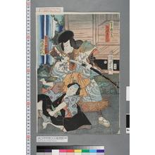 Utagawa Kunisada II: 「如意ヶ嶽法太郎 坂東彦三郎」「名古屋ノ下部猿次郎 坂東三八」 - Waseda University Theatre Museum