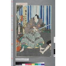 二代歌川国貞: 「佐々木多門之助 沢村訥升」 - 演劇博物館デジタル