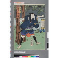豊原国周: 「下部麻吉 市村竹松」 - 演劇博物館デジタル