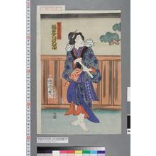 豊原国周: 「おさらばお伝 坂東三津五郎」 - 演劇博物館デジタル