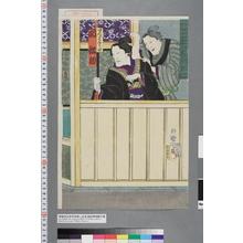 Toyohara Kunichika: 「せんたく屋うた 関歌助」 - Waseda University Theatre Museum