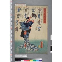 Utagawa Kunisada: 「独稽古端唄手踊 あさくとも」 - Waseda University Theatre Museum