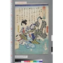 Toyohara Kunichika: 「葉唄稽古盛歌沢」「歌沢芳蔵」「歌沢きく」 - Waseda University Theatre Museum