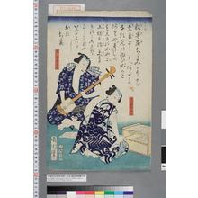 Toyohara Kunichika: 「大工目玉の三」「魚河岸の清」 - Waseda University Theatre Museum
