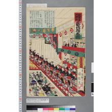 国梅: 「新富座大評判芸妓踊之図」 - Waseda University Theatre Museum