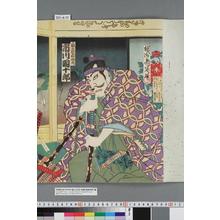Toyohara Chikanobu: 「上総五郎兵衛忠光 市川団十郎」 - Waseda University Theatre Museum