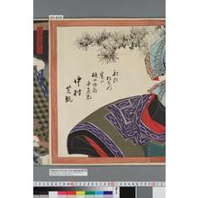 Toyohara Kunichika: 「船頭松右衛門実ハ樋口次郎平兼光 中村芝翫」 - Waseda University Theatre Museum